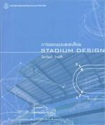 การออกแบบสเตเดียม (STADIUM DESIGN)