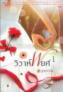 วิวาห์พยศ ล.1 ( i )