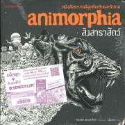 สิงสาราสัตว์ Animorphia+ดินสอสีไม้