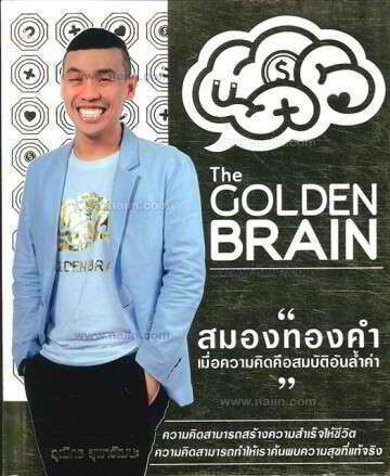 The Golden Brain