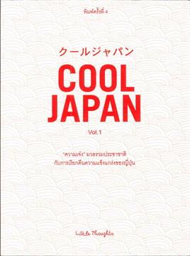 "COOL JAPAN ""ความเจ๋ง"" มวลรวมฯ (255.-)"