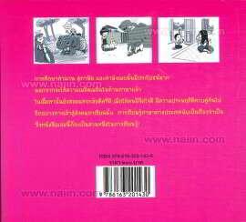 สำนวนสุภาษิตและคำพังเพย (200.-) (T-E)