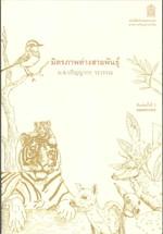 มิตรภาพต่างสายพันธุ์ (ใหม่) (165.-)