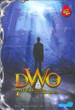DWO 7 การ์ดราชันย์ครองพิภพ ล.8 (จบ)