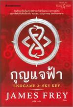 กุญแจฟ้า เล่ม 2 : ชุด Endgame