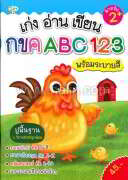 เก่ง อ่าน เขียน กขค ABC 123 พร้อมระบายสี