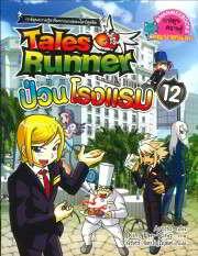 Tales Runner ป่วนโรงแรม เล่ม 12