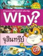 Why ? สารานุกรมวิทยาศาสตร์