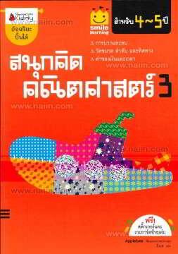 สนุกคิด คณิตศาสตร์ เล่ม 3 สำหรับ 4-5 ปี