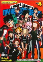 My Hero Academia มายฮีโร่อคาเดเมีย ล.4(ก