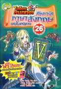 Tales Runner ศึกการ์ดภาษาอังกฤษ 26