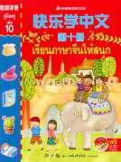 เรียนภาษาจีนให้สนุก เล่ม 10 : คู่มือครู