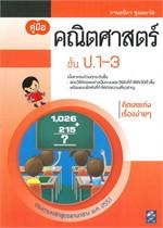 คู่มือคณิตศาสตร์ ชั้น ป.1-3