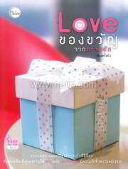 Love ของขวัญจากความรัก (69.-)