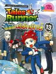 Tales Runner ป่วนบริษัทยักษ์ เล่ม 13