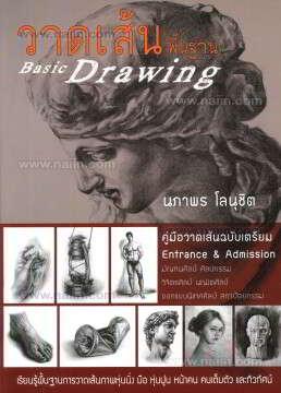 วาดเส้นพื้นฐาน Basic Drawing