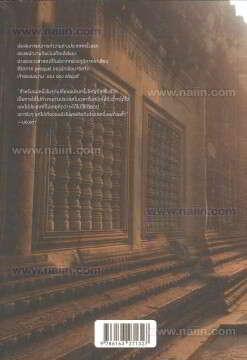 บอง ออง แขมร์ Bon En Khmer