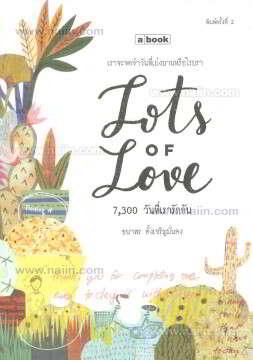 7300 วันที่เรารักกัน Lots of Love