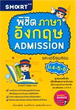 พิชิตภาษาอังกฤษ ADMISSION ม.4-5-6