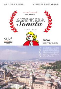 Austria sonata แอดเวนเจอร์ออฟเมอฤดี ฉ.คล