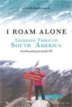 I ROAM ALONE Trekking Through South Amer