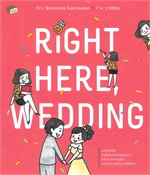 Right here, Wedding
