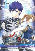 Knight of Darkness ปีศาจอัศวิน 2 เล่ม 4