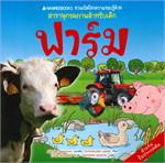 ฟาร์ม : ชุด NANMEEBOOKS ชวนเปิดโลกความรอบรู้ด้วยสารานุกรมภาพสำหรับเด็ก