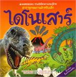 ไดโนเสาร์ : ชุด NANMEEBOOKS ชวนเปิดโลกความรอบรู้ด้วยสารานุกรมภาพสำหรับเด็ก