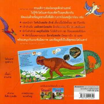 ไดโนเสาร์ : ชวนเปิดโลกความรอบรู้ด้วยสารา