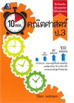 10 Minutes คณิตศาสตร์ ป.3