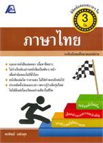 พิชิตข้อสอบสบายๆใน 3 วัน ภาษาไทย ม.ปลาย