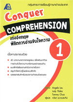 Conquer Comprehension 1 เก่งอังกฤษ พิชิต