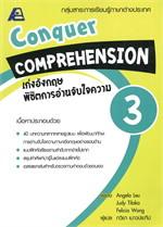 Conquer Comprehension 3 เก่งอังกฤษ พิชิต