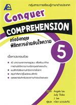 Conquer Comprehension 5 เก่งอังกฤษ พิชิต