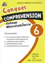 Conquer Comprehension 6 เก่งอังกฤษ พิชิต