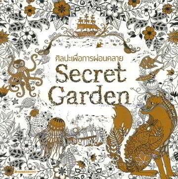 Box Set ศิลปะเพื่อการผ่อนคลาย : Secret Garden + สีไม้