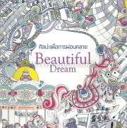 Box Set ศิลปะเพื่อการผ่อนคลาย : Beautiful Dream + สีไม้