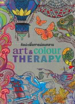 Box Set ศิลปะเพื่อการผ่อนคลาย Art & Colour Therapy + สีไม้