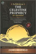 คัมภีร์ฟ้าทำนาย THE CELESTINE PROPHECY