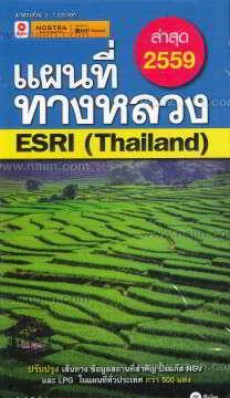 แผนที่ทางหลวง ESRI (Thailand) ปี 2559 ฉ