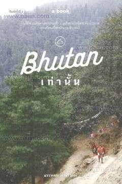 Bhutan ภูฏานเท่านั้น