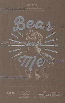 Bear with me หัวล้านได้หมี และที่เขี่ยบุ