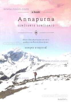อันนาปุรณะ ระหว่างทางระหว่างดาว Annapurn