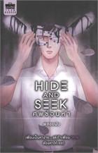 Hide and Seek ศพซ่อนหา