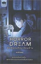 Horror Dream ฝันสยองห้องเรียนร้าง