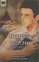 House of Death บนบานศาลผี