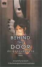 Behind the Door ประตูหลอนซ่อนตาย