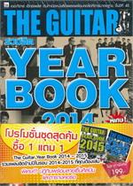 รวมฮิต Year Book 2014-2015