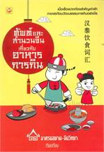 ศัพท์และสำนวนจีนเกี่ยวกับอาหารการกิน